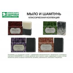 Мыло и шампунь Классическое с грязью Сакского озера