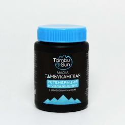 Тамбуканская маска «Регенерация и увлажнение» 100 мл.